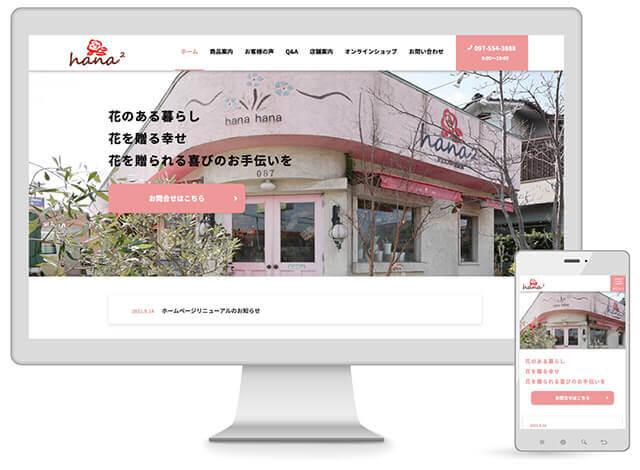 Webマーケティング_PLUG_お客様の声_フラワーショップ 花花