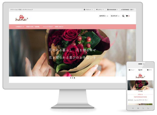 Webマーケティング_PLUG_お客様の声_フラワーショップ 花花-11