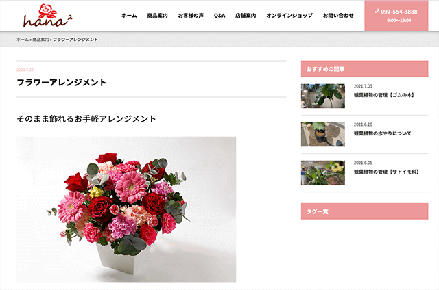 Webマーケティング_PLUG_お客様の声_フラワーショップ 花花-6